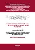 Сборник статей научно-практической конференции