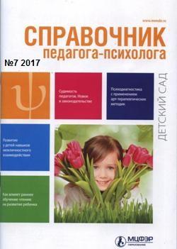 Справочник педагога-психолога